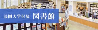 長岡大学付属図書館