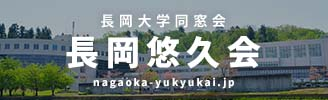 長岡大学同窓会